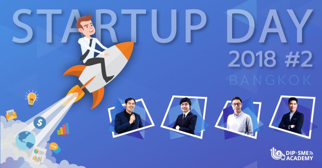 ขอเชิญร่วมงานสัมมนาและฝึกอบรมเชิงปฏิบัติการส่งเสริมโอกาสการเริ่มต้นธุรกิจ (Startup Day) ครั้งที่ 2 วันที่ 13-15 มิถุนายน 2561 ณ โรงแรมโนโวเทล เพลินจิต กรุงเทพฯ