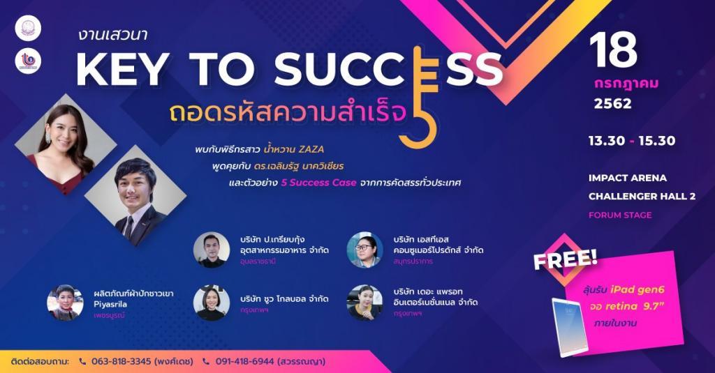 """ขอเชิญพบกับ Model ความสำเร็จทางธุรกิจในงานเสวนา """"Key to Success Case [ถอดรหัสความสำเร็จ]"""" พร้อมลุ้นรับ iPad Gen6 ฟรี!!"""