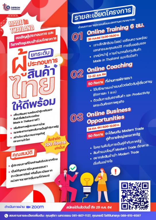 กรมส่งเสริมอุตสาหกรรม ขอเชิญชวนผู้ประกอบการ สมัครเข้าร่วมโครงการยกระดับผู้ประกอบการสินค้าไทยให้ดีพร้อม