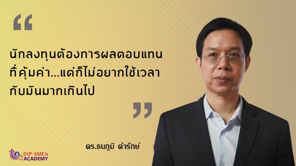 บทสัมภาษณ์ ดร.ธนภูมิ ดำรักษ์ Successful Case