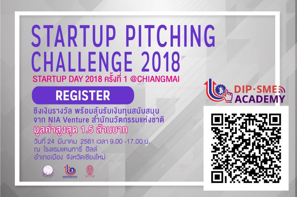 เปิดรับสมัคร  New Startup เข้าร่วมนำเสนอแผนธุรกิจ ในกิจกรรม STARTUP PITCHING CHALLENGE 2018